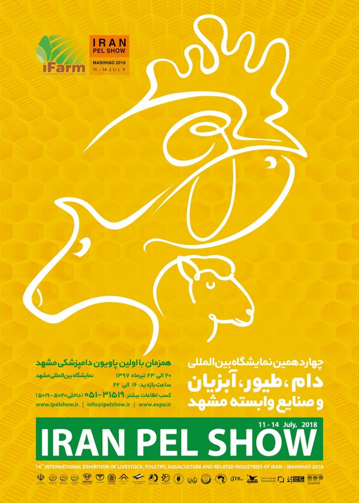 The 14th International Livestock, Poultry and Aquaculture Exhibition of Mashhad concurrent with the First Iran Veterinary Pavilion from 10th to 13th of July 2018
